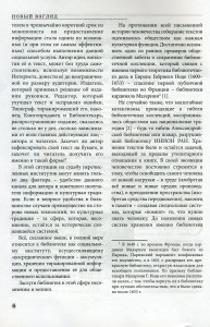 Библиография003.jpg