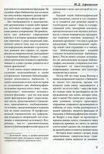 Библиография004.jpg