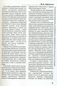 Библиография006.jpg
