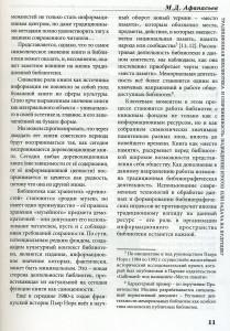 Библиография008.jpg