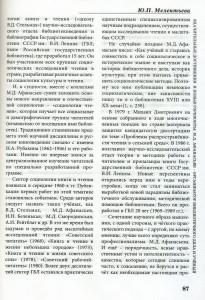 Библиография012.jpg