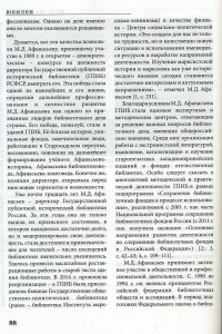 Библиография013.jpg