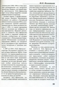 Библиография014.jpg