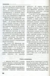 Библиография015.jpg