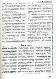 Библиография016.jpg