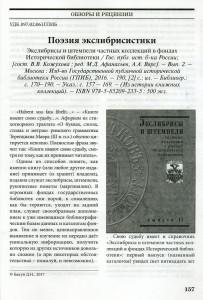 Библиография017.jpg