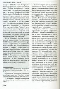 Библиография018.jpg