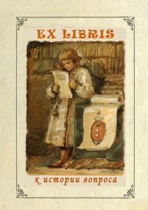 exlibris1small.jpg