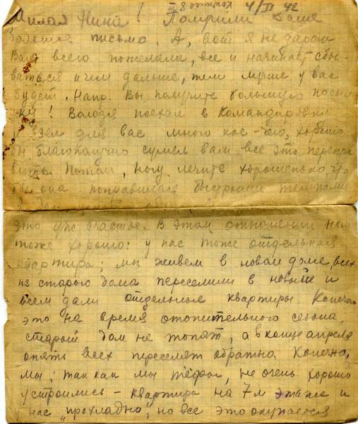 4-2-1942 . Письмо Шустиковой.jpg