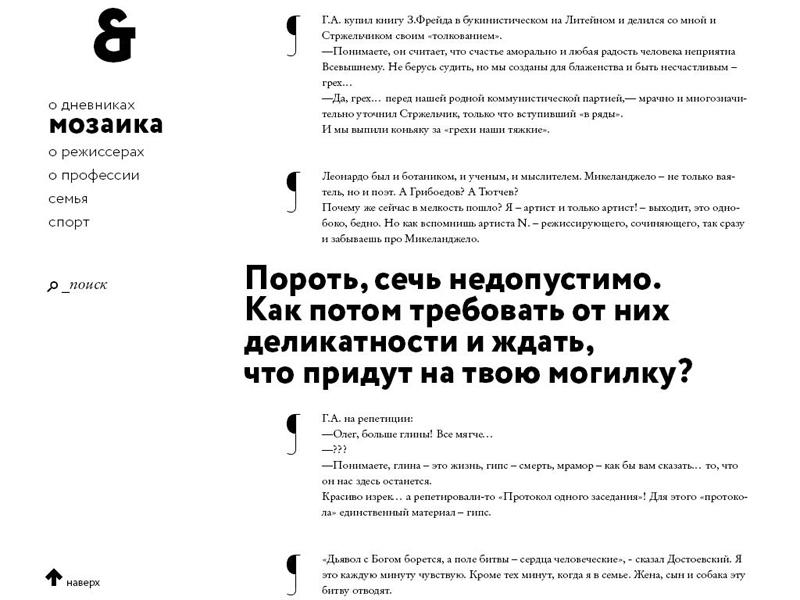 борисовы сайт чистовик_27