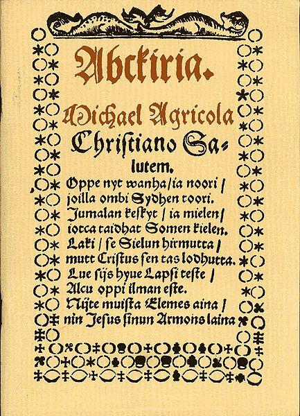 аве мария на латыни: