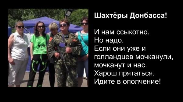 Шахтеры Донбасса 2