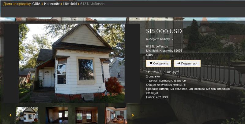Дом за 15000 долларов (1)