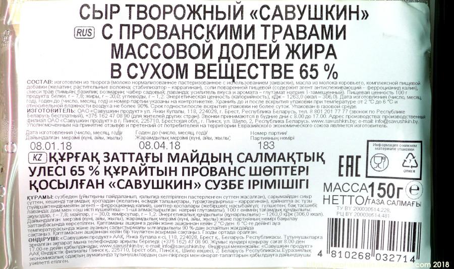 Белорусский сыр (10)