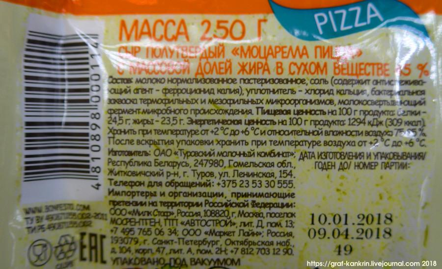 Белорусский сыр (12)