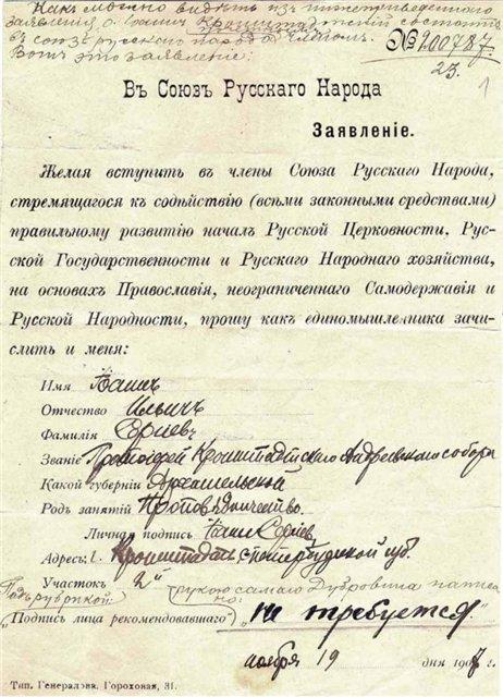 Св. Иоанн Кронштадтский и его заявление о вступлении в Союз русского народа