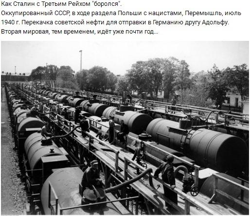 Сталинская помощь третьему рейху