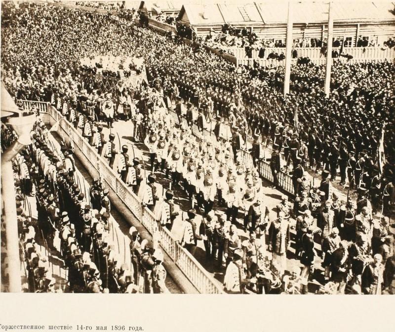 Торжественное шествие на Коронование