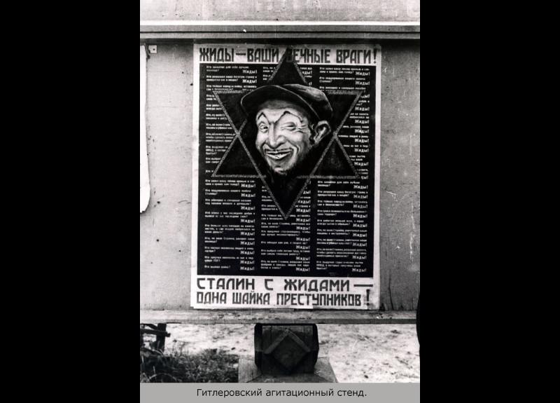 Антиеврейские плакаты в Смоленске