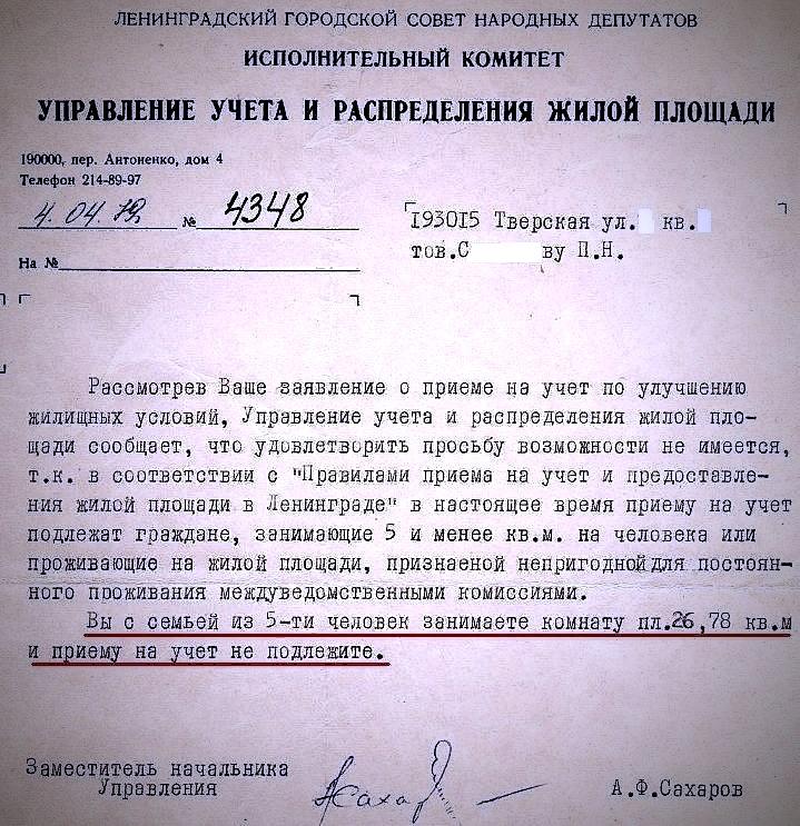 С жильём в СССР всегда были проблемы неразрешимые