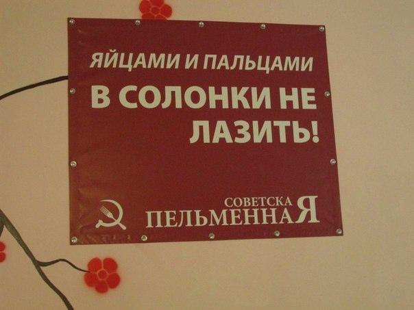 Объявление на стене пельменной