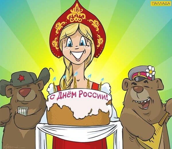 Открытка прикольная с днем россии
