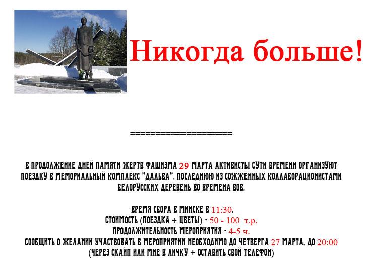 Дальва_объявление
