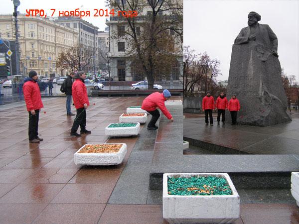 4_у-памятника-Марксу