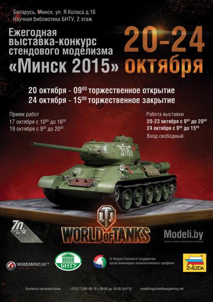"""""""Минск-2015"""". Выставка-конкурс стендового моделизма, 20-24 октября 2015г."""