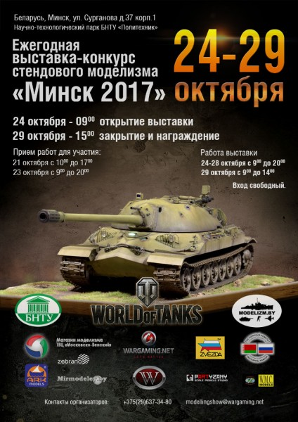 plakat_1080_Minsk_2017