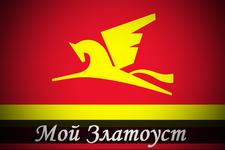 800px-Flag_of_Zlatoust.svg (1)