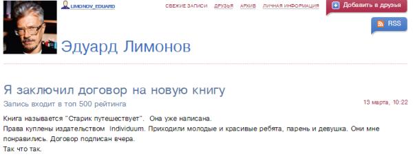 Opera Снимок_2020-03-17_214442_limonov-eduard.livejournal.com