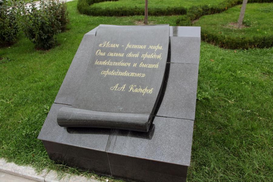 высказывания отца и сына Кадыровых увековечены в камне