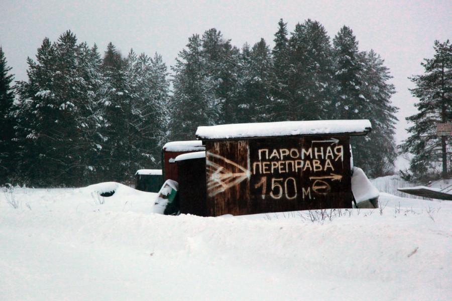 понтонная переправа через Вычегду, Ленский район Архангельской области