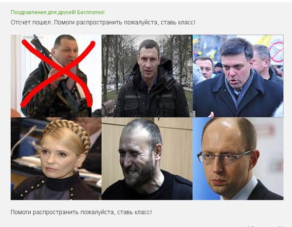 from Odnoklassniki - 1
