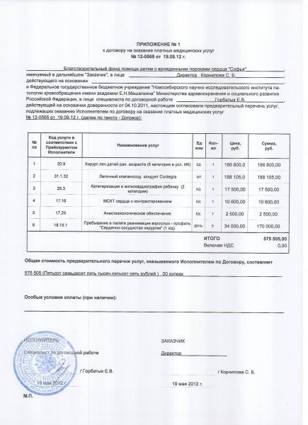 Лукьянов Р._05_из_11