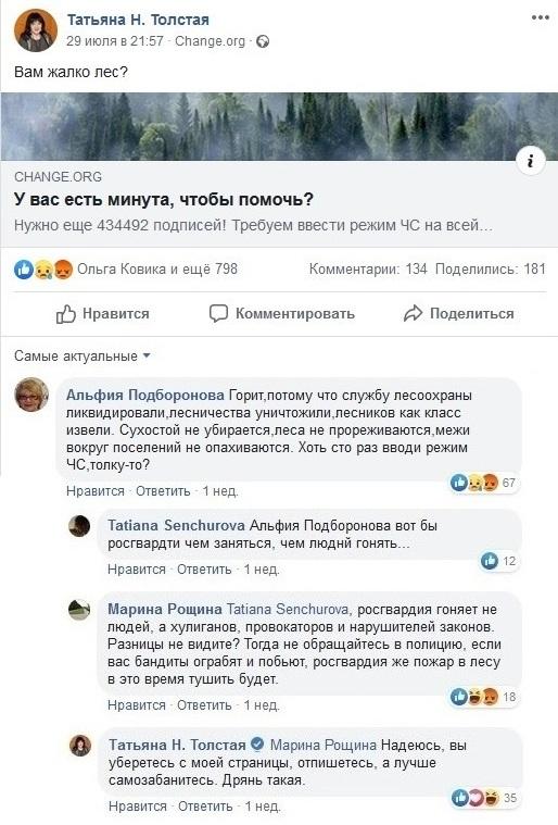 Татьяна Толстая 2