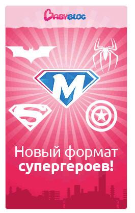 Супермамочки0