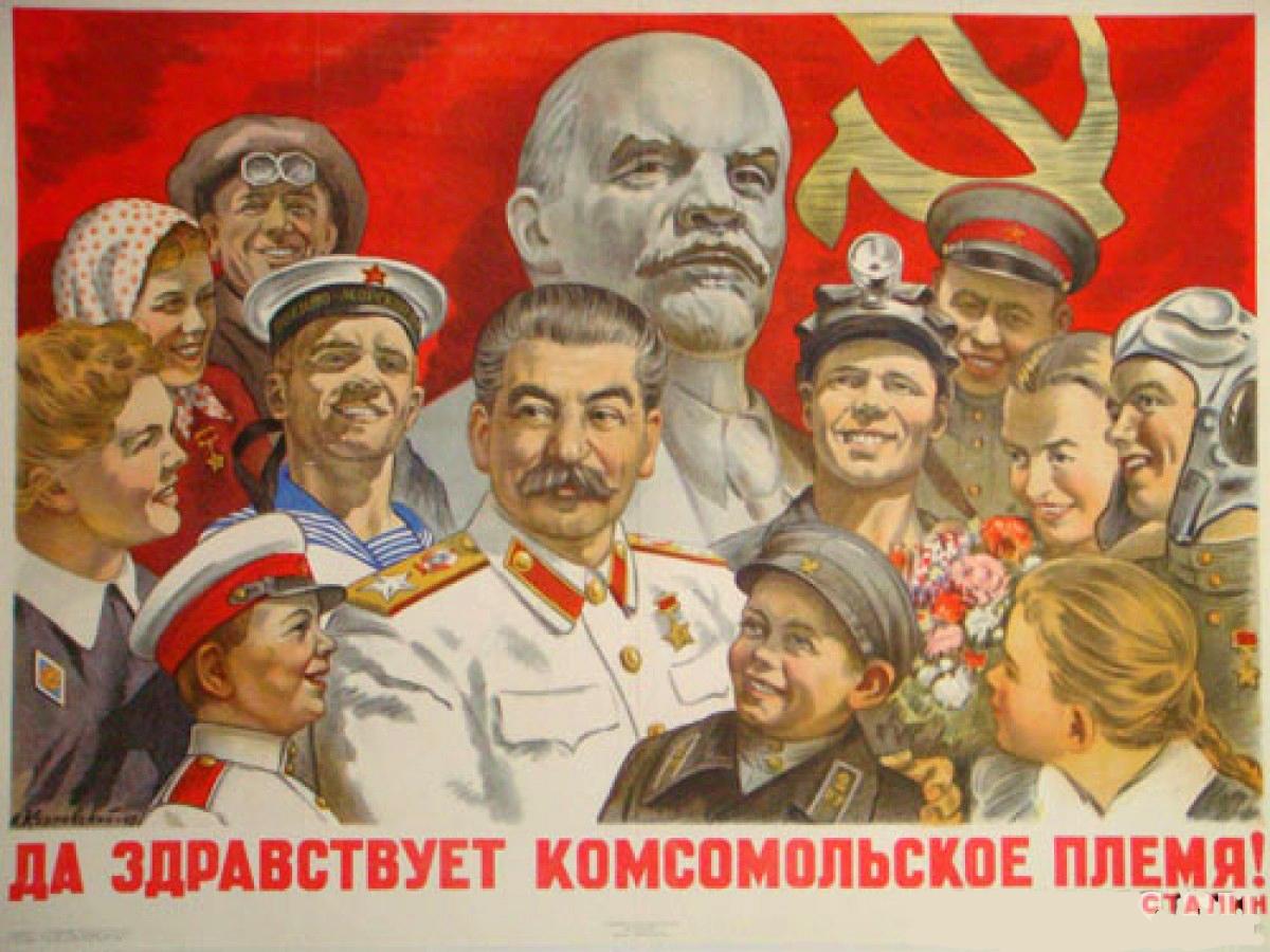 Сталин и комсомол