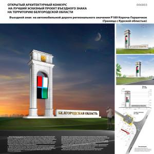 Проекты въездного знака на территорию Белгородской области (2 место) https://narod-expert.ru/poll/5630bdb0e4b0f870f24ff947