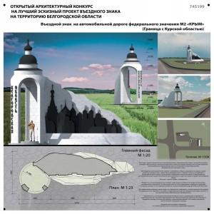 Проекты въездного знака на территорию Белгородской области (3 место) https://narod-expert.ru/poll/5630bdb0e4b0f870f24ff947