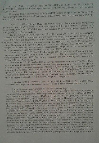 Кротов 2