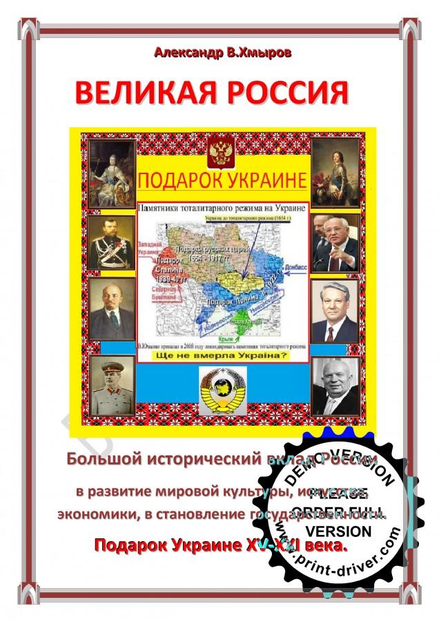 Александр В-ПОДАРОК УКРАИНЕ