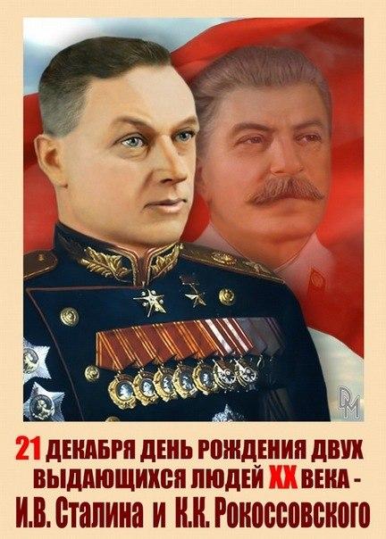 Сталин и Рокоссовский