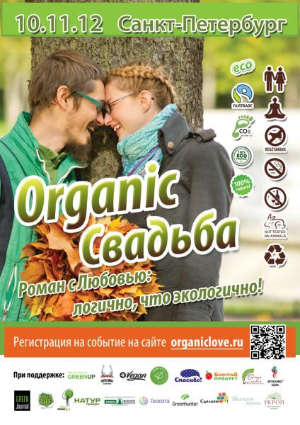 organic_wedding_fin 10.11.12