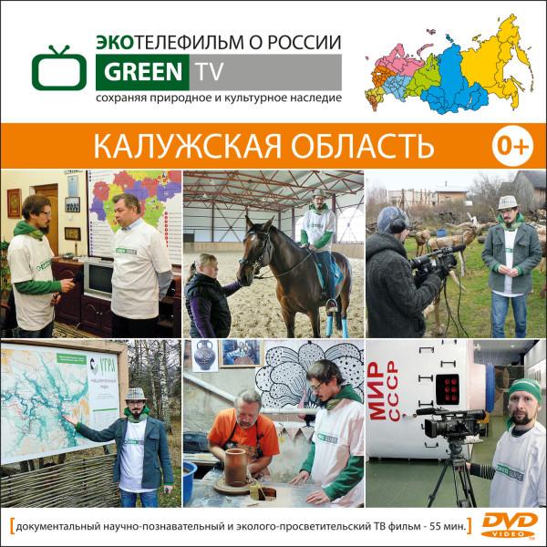 GREEN TV DVD_Калужская область-1
