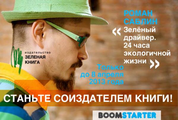 Sablin_poster_web_24_011