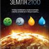 kinopoisk.ru-Earth-2100-1135195