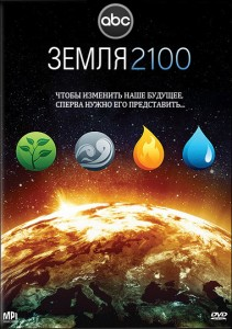 kinopoisk.ru-Earth-2100-1135195