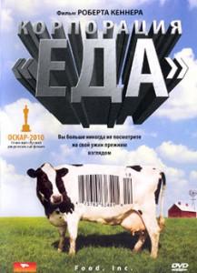 Korporasiya_eda
